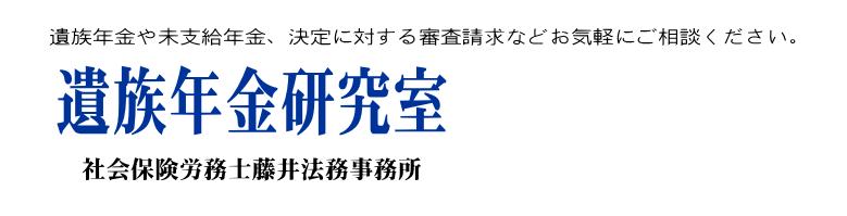 遺族年金研究室(北海道札幌市)
